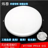 LED无边框面板灯 4寸圆形15W无边框天花灯 超薄全塑一体 外观专利 100lm/W 开孔115m
