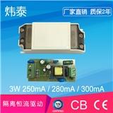 LED驱动电源3W 250mA/280mA/300mA 全电压隔离恒流TUV CB/CE认证 低PF