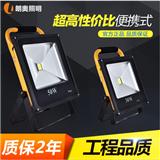 10W 20W 30W 50W Chargeable floodlight Easy carry