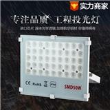 30W 50W 100W 150W full power Honeycomb floodlight