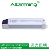 36W可控硅调光电源 LED调光驱动 调光电源