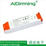 25W可控硅调光电源/CE SAA认证调光电源/筒灯面板灯调光电源