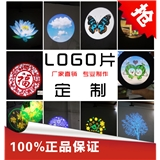定制广告投影灯,logo投影灯图案片