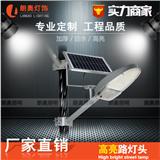 15w 18w 太阳能ABS户外IP65防水路灯 郊外道路照明供电不便地区照明