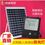 10w 20w 30w 50w 太阳能人体感应投光灯PIR sensor floodlight