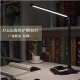 新款创意智能手机无线充电台灯折叠LED护眼阅读学习台灯