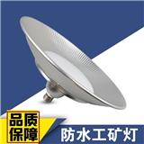 恒盛莱防雨水防虫LED工矿灯飞碟灯工厂户外超亮节能工业照明50W80W100W