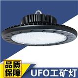 恒盛莱新款防水LED厂房车间照明篮球场照明天棚灯圆形UFO100W150W200W