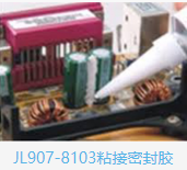 JL907-8103 粘接密封膠