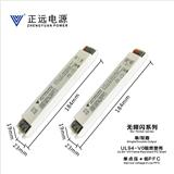 正远24-42W 无频闪 低PFC 单双路 抗雷击 塑壳 LED线条灯灯电源