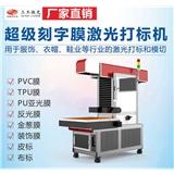 珠光刻字膜激光雕刻机 热转印烫画膜激光切割机