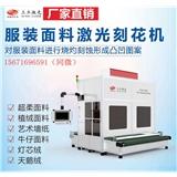服装面料激光印花机SCM-2200L 布料激光雕刻裁切打孔一体机高效