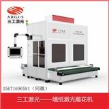 新型墙纸激光印花机SCM-2200L 高端墙纸激光雕花图形任意无需印刷