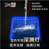 LED镜面3D深渊地砖灯方形七彩跑马灯商场酒吧KTV舞台灯(可定制)