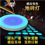 LED圆形感应地砖灯户外重力感应互动彩色跑舞台广场KTV专用氛围灯