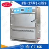 塑胶紫外线耐候老化试验箱