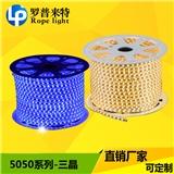 LED贴片灯带5050系列三晶灯带可做铝线铜线灯带防水IP65工程专用LED灯带优质PVC批发厂家