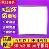[特价]LED平板灯 超薄面板灯600600特价 集成吊顶面板灯 厨卫灯