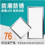 厂家直销LED平板灯 超薄面板灯300300600集成吊顶面板灯厨卫灯5