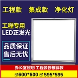 集成吊顶LED平板灯600x600工程灯石膏板60x60嵌入式面板灯矿棉板