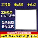 集成吊顶LED平板灯600x600工程灯石膏板60x60嵌入式面板灯矿棉板 5年质保