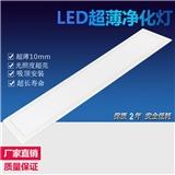 LED平板净化灯 洁净灯超亮超薄无尘车间洁净室专用医院食品面板灯2年质保