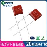 ZZEC中正电子无线充电专用CBB薄膜电容404J100V P7.5可定制 完美代替TDK NPO