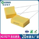 ZZEC中正电子CBB21-B(MPB-S)金属化聚丙烯薄膜塑壳式电容器 103J630VP7.5