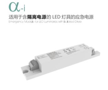 LED应急驱动应急电源应急包CYANIRIS卬锐