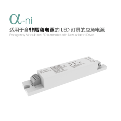 LED应急驱动应急包卬锐CYANIRIS应急电源镇电器