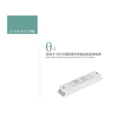 LED灯具应急电源高功率输出应急包应急驱动