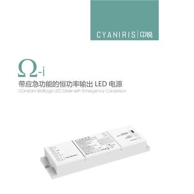LED应急驱动镇流器配件带应急的恒功率输出LED电源