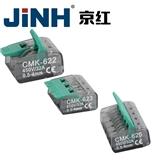 电线连接器CMK-62系列 按压式万能接线器 快速方便接线端子 夹并线