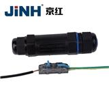 照明器具接線端子保護殼 防水連接器 防護等級高 CNP-25