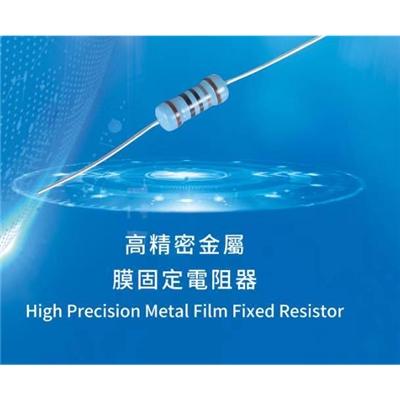 高精密金属膜固定电阻器