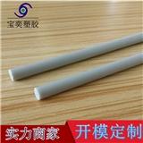ABS/PP塑料棒实心条支撑棒 优质耐磨高分子硬质圆棒 厂家直销可定制