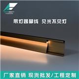 锋磁天下定制铝合金地脚线灯槽LED发光踢脚线见光不见灯具线性照明