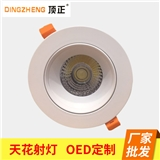 LED天花嵌入式cob10瓦射灯