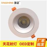 COB嵌入式透镜20瓦天花射灯