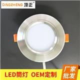 厂家直销LED嵌入式筒灯 家居照明
