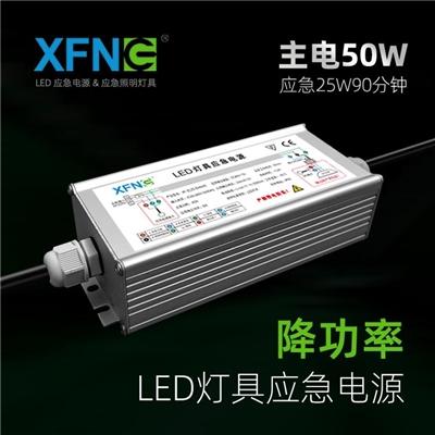 星孚智创 50W 降功率 LED应急电源 消防应急 IP65 铝合金