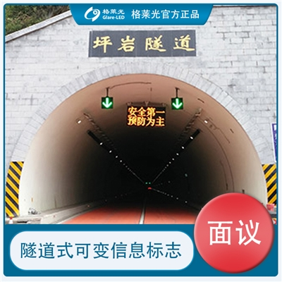 隧道式可变信息标志