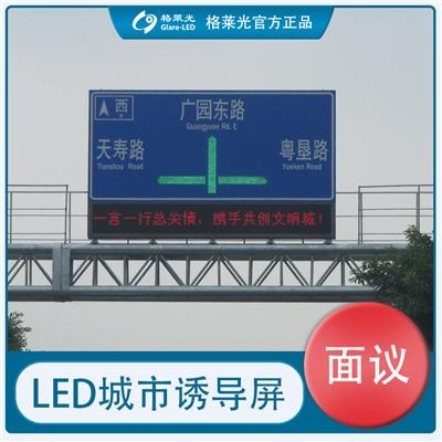 LED城市诱导屏