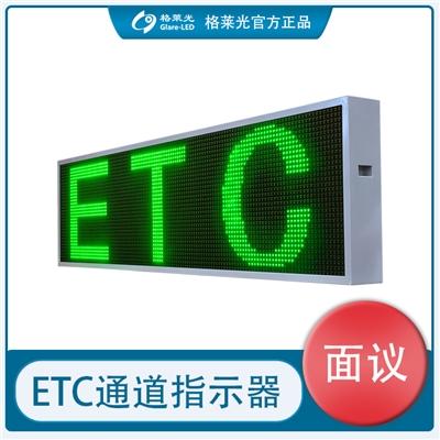 ETC通道指示器(显示屏方式)