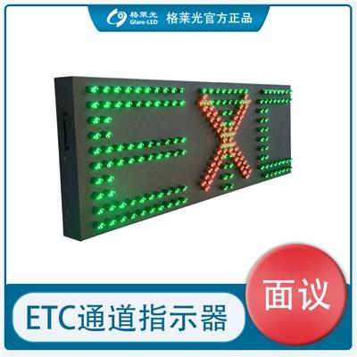 ETC通道指示器(像素筒方式)