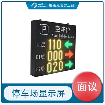 LED四级停车场诱导屏