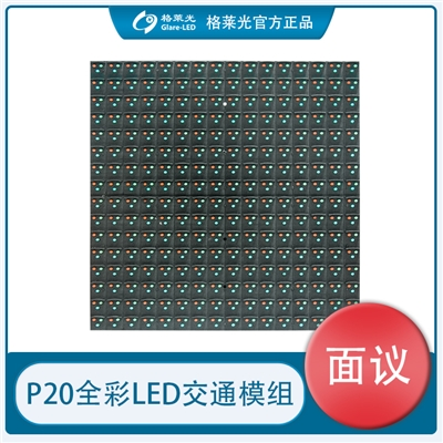 p20全彩LED交通模组