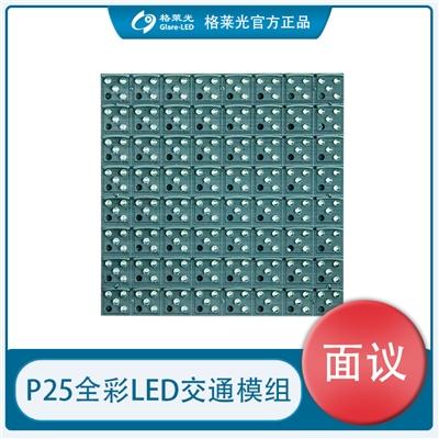 p25全彩LED交通模组