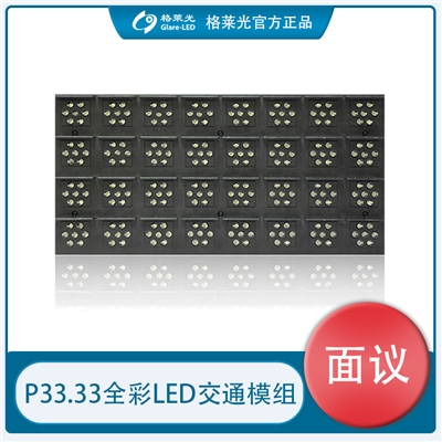 p33.33全彩LED交通模组