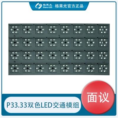 p33.33双色LED交通模组